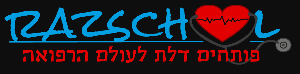 עומר גפן לוגו רפואה1